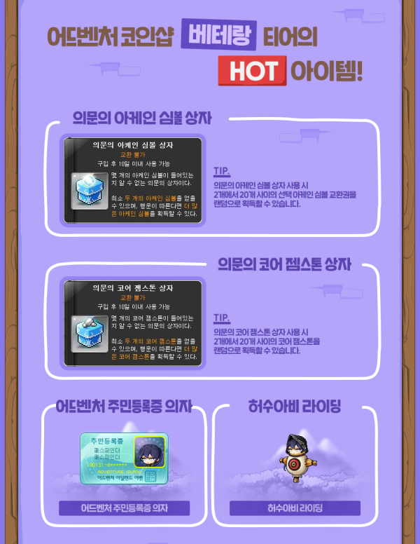 veteran hot items