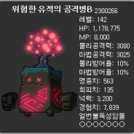 Dangerous Ruin's Attack Soldier B