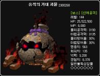 Ruin's Giant Monster