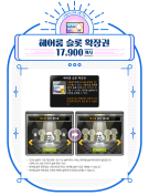 Hair Room Slot Expansion Coupon