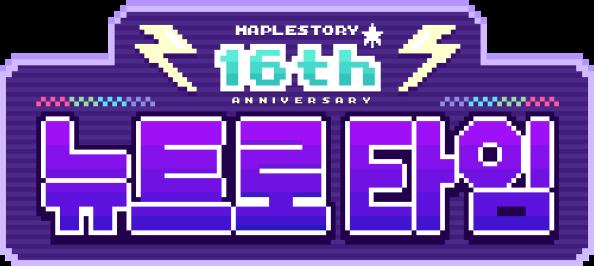 MapleStory 16th Anniversary Newtro Time