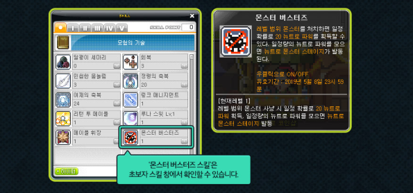 Monster Busters Skill