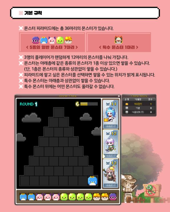 Monster Pyramid Playing