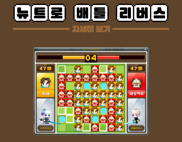 Newtro Battle Reverse Game