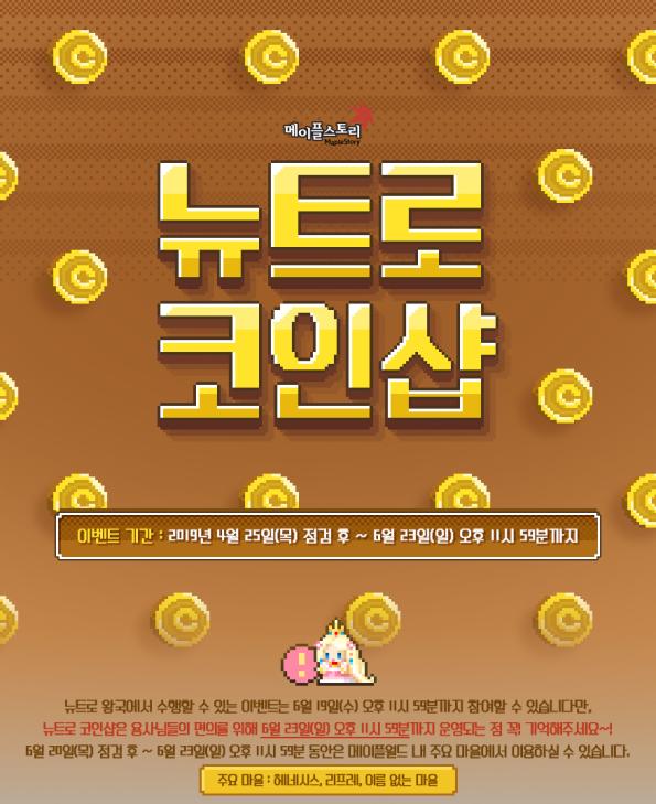 Newtro Coin Shop.png