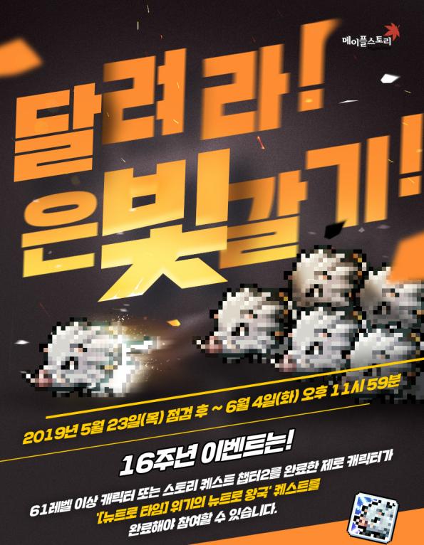 Run! Silver Mane!