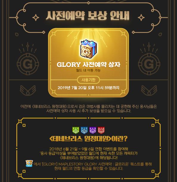 Glory Preregistration Box