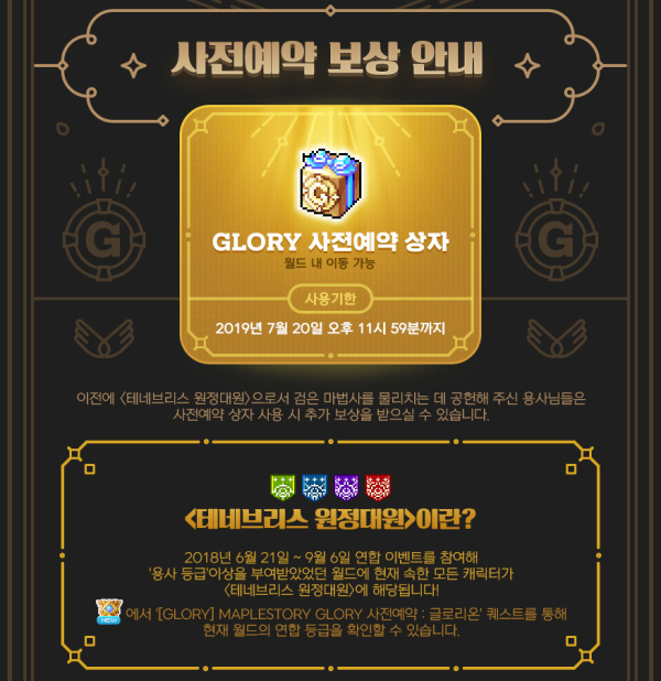 Glory Preregistration Box