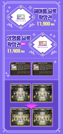 Hair Room and Face Room Slot Expansion COupons