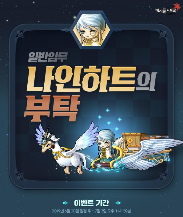 Regular Mission Nineheart's Request