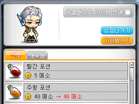 KMS - KMS ver  1 2 317 + 1 2 318 – MapleStory Glory: The Day After