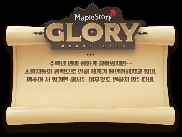 MapleStory Glory Borderless