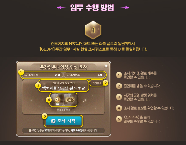 Mission UI