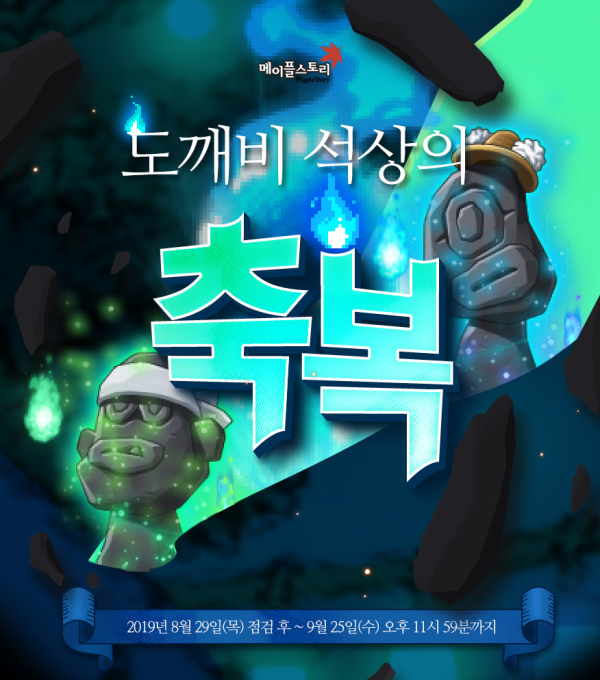 Goblin Statue's Blessings.png
