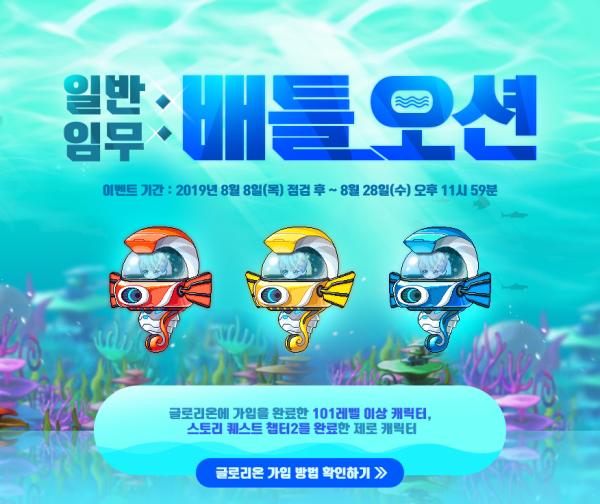 Regular Mission Battle Ocean.png