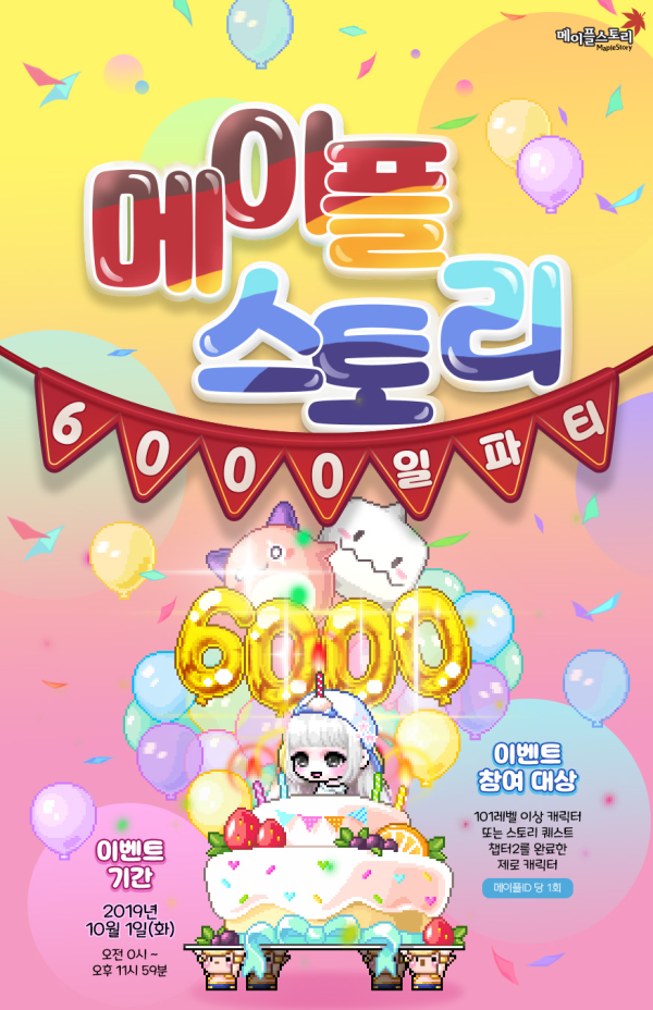 MapleStory 6000th Day Party.png
