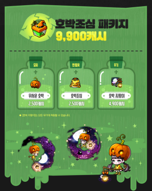 Pumpkin Watch Package