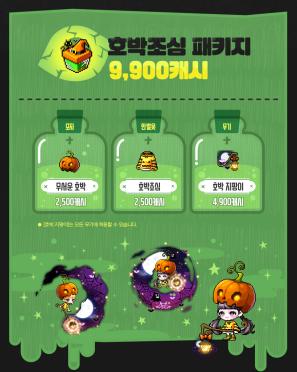 Pumpkin Watch Package
