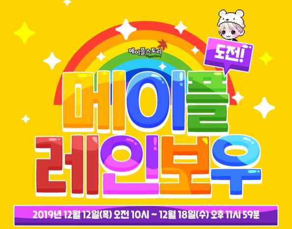 Challenge Maple Rainbow