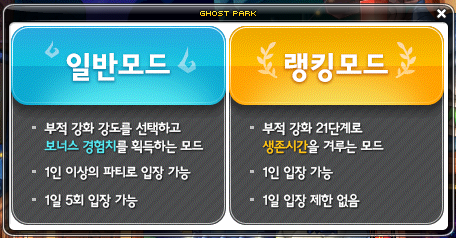 Ghost Park Normal Mode and Ranking Mode