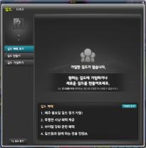 Guild UI
