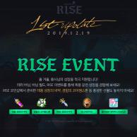 Rise 1st Update 3