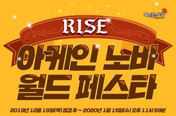 Rise Arcane Nova World Festa
