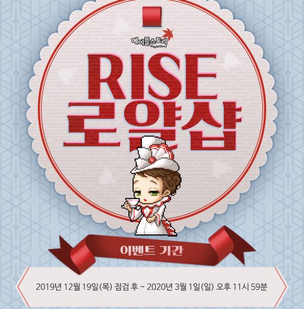 Rise Royal Shop