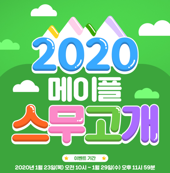 2020 Maple 20 Questions