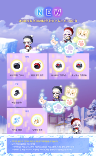 New Maple Royal Style Items
