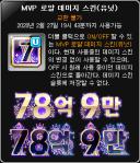 MVP Royal Damage Skin(Unit)