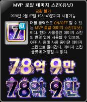 MVP Royal Damage Skin (Unit)