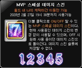 MVP Special Damage Skin