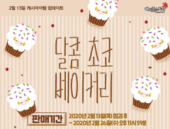 Sweet Chocolate Bakery