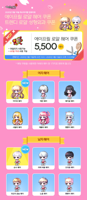 April Royal Hair Coupon