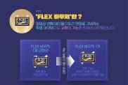 FLEX Voucher