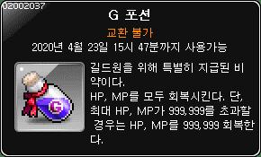 G Potion
