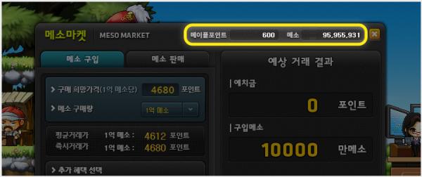 Meso Market UI