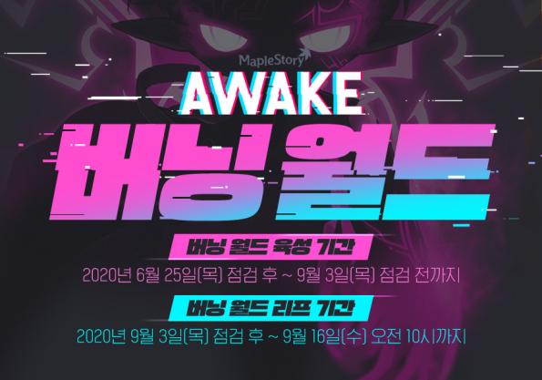AWAKE Burning World