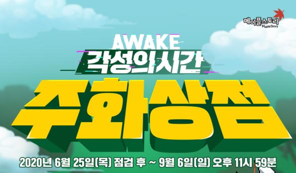 AWAKE Coin Shops