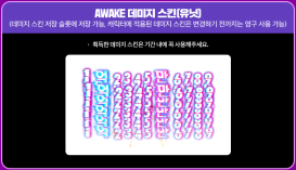 AWAKE Damage Skin (Unit)