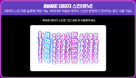 AWAKE Damage Skin (Unit)