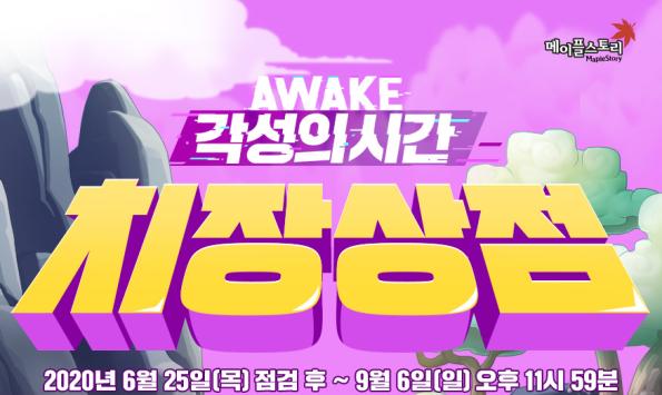 AWAKE Decoration Shop