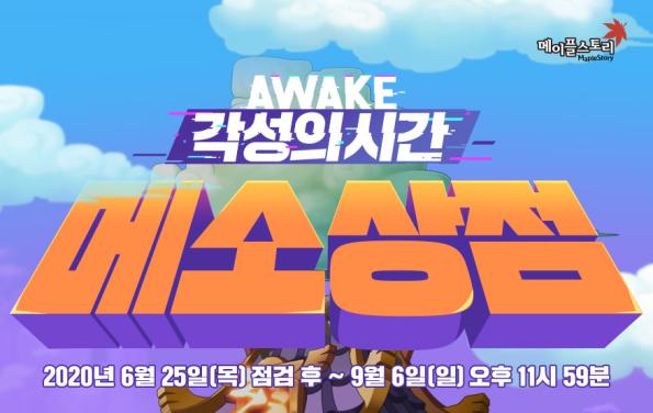 AWAKE Meso Shops