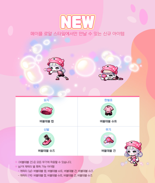 Bubble Devil Set
