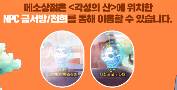 Geomseobang and Cheonhee