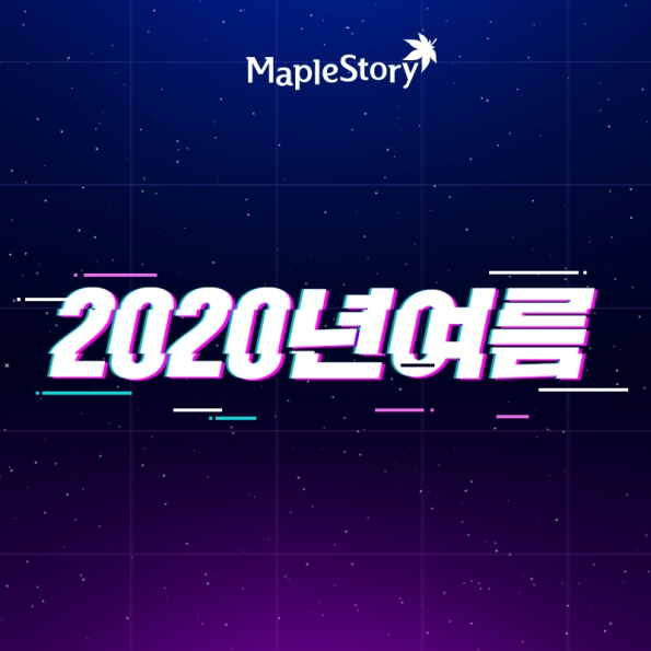 MapleStory 2020 Summer