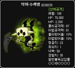 Demon Search Soldier
