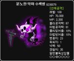 Enraged Demon SearchSoldier