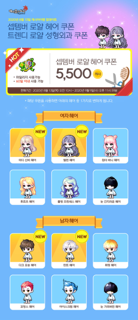 September Royal Hair Coupon